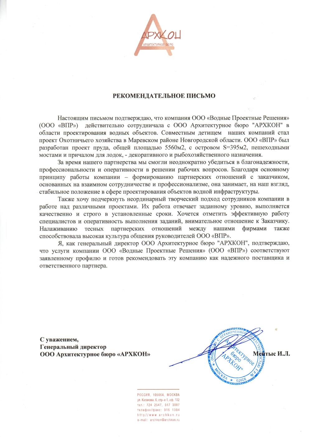 Отзыв АРХКОН о компании ВПР